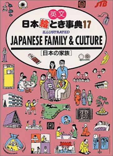 Japan in Your Pocket 17: Japanese Family & Culture By Japanese Travel Bureau