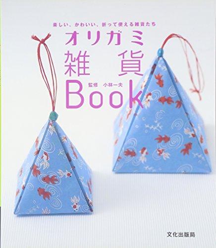 Origami zakka bukku : tanoshii kawaii otte tsukaeru zakkatachi By Kazuo Kobayashi