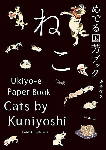 Cats By Kuniyoshi Ukiyo-E Paper Book /Anglais/Japonais By PIE Books