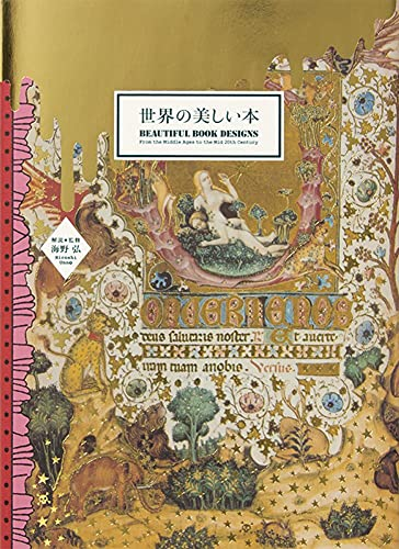 Beautiful Book Designs By Hiroshi Unno
