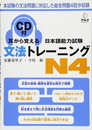 Mimi Kara Oboeru JLPT N4 (Learn Grammar through Listening) with CD