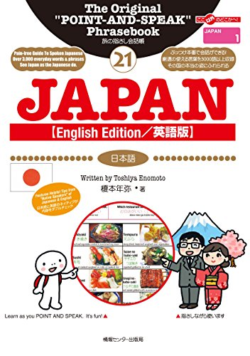 Japan (The Original Point And Speak Book) By Toshiya Enomoto