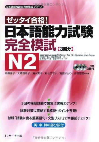 Japanese Language Proficiency Test N5 - Complete Mock Exam JLP2 By Nanae Sakuta