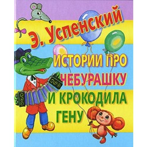 Stories about Cheburashka and Crocodile Gena / Istorii pro Cheburashku i Krokodila Genu By Uspenskiy E.N.