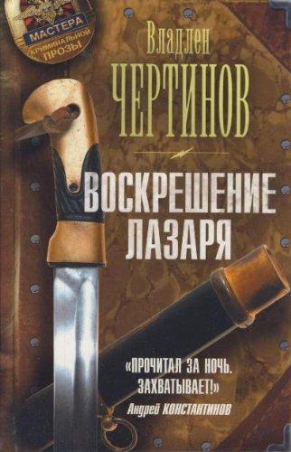 Voskreshenie Lazaria By Chertinov V.