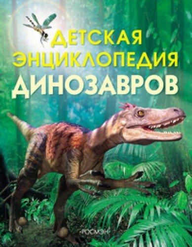 Children s Encyclopedia Dinosaurs By Templin