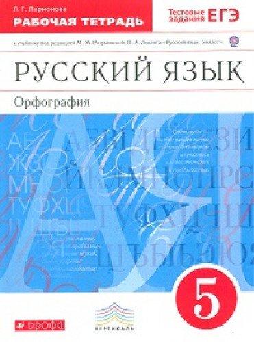 Matematika. 4 klass. Rabochaya tetrad â??2 By E I Aleksandrova