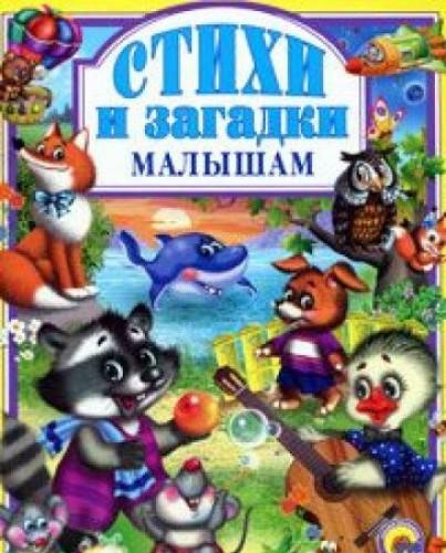 Stihi i zagadki malysham By Ne ukazan