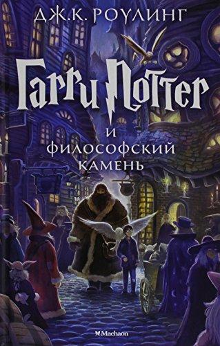 Harry Potter Russian Garri Potter I Filo By Christine Arnothy