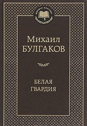 Belaia gvardiia By Bulgakov M.