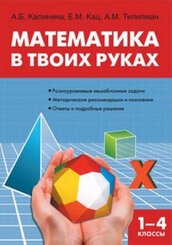 Matematika v tvoih rukah. Nachalnaya shkola By Kalinina A.B.
