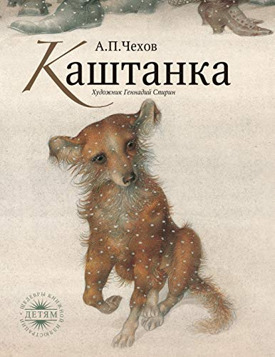 . Kashtanka By &1040&1085&1090&1086&1085 &1063&1077&1093&1086&1074