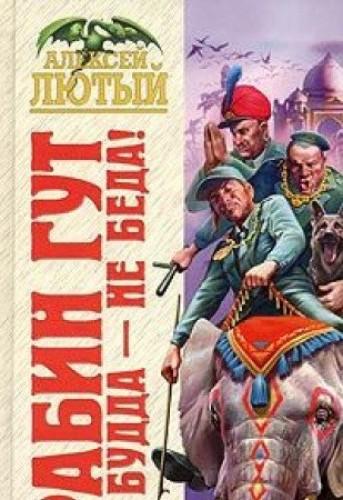 Rabin Gut. I Budda - ne beda!: Fantasticheskiy roman By A Liutyi