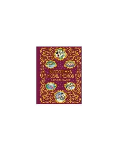 Belosnezhka i sem gnomov i drugie skazki By Author