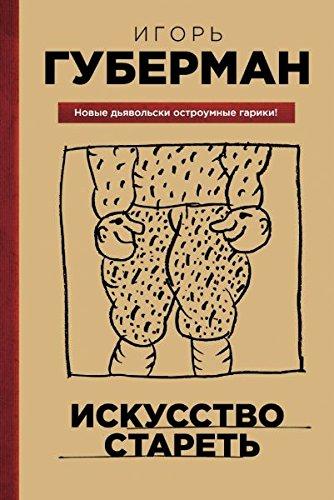 Iskusstvo staret By Igor Mironovich Guberman