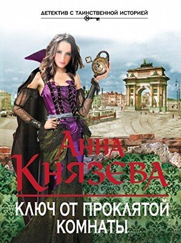 Kliuch ot prokliatoi komnaty By Anna Knyazeva