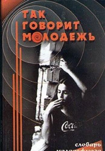 Tak govorit molodezh: Slovar molodezhnogo slenga By T. G Nikitina