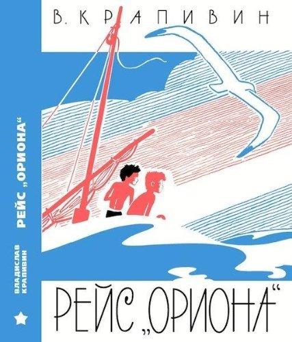 """Reys """"Oriona"""" By Vladislav Krapivin"""