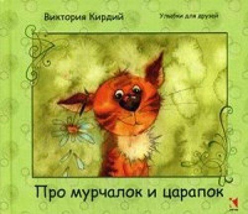 Pro murchalok i tsarapok By Kirdiy Viktoriya