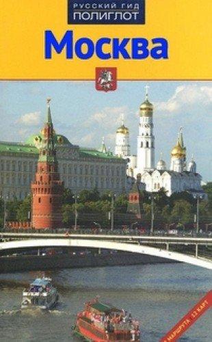 Moskva. Putevoditel