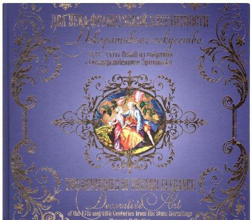 Dva veka frantsuzskoy elegantnosti. Dekorativnoe iskusstvo XVII-XVIII vekov. Katalog vystavki