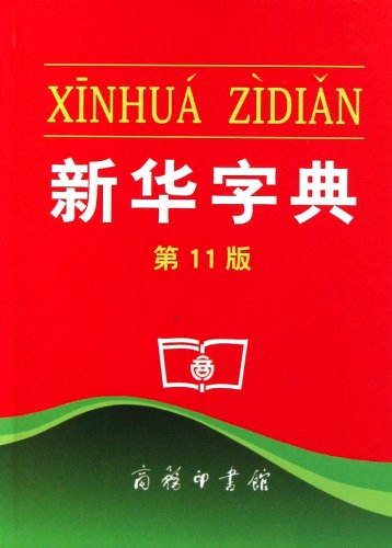 Xinhua Zidian By The Commercial Press