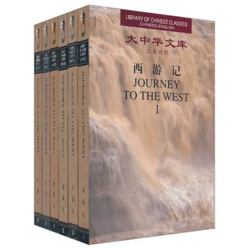 Journey to the West: Volume 6 by Cheng'en Wu
