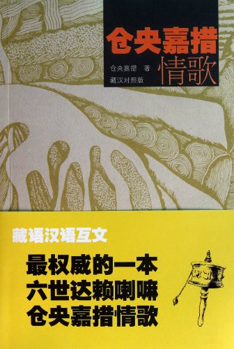 Tsangyang Gyatso's Love Poems (Tibetan-Chinese Version) (Chinese Edition) By cang yang jia cuo