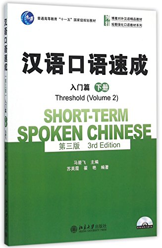 Short-term Spoken Chinese - Threshold vol.2 By Su Yingxia