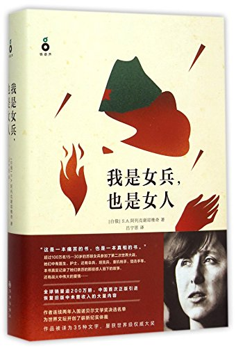 A Female Soldier and also A Woman (Chinese Edition) By S.A. Alexeyevich