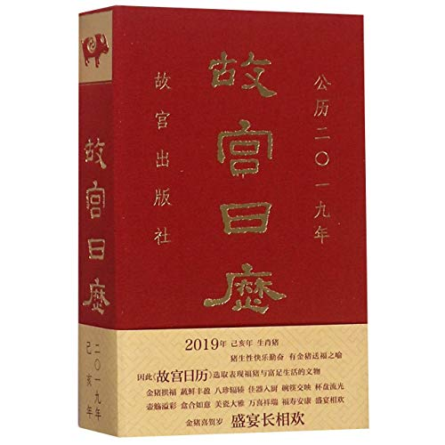 The Forbidden City Calendar 2019 (Hardcover) (Chinese Edition) By Feng Hejun