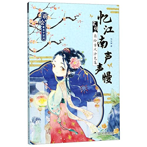 Song Ci Poems' Coloring Book in Ancient Chinese Style (Chinese Edition) By DaDa Mao