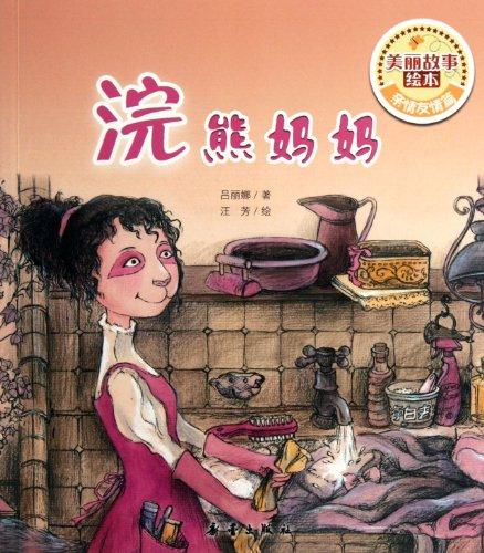 Raccoon Mom/Beautiful Drawing Story Book (Chinese Edition) By Lv Li Na