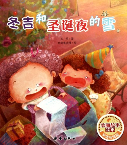 Dong Ji and Snow on Christmas Eve/Beautiful Drawing Story Book (Chinese Edition) By Zuo Xuan