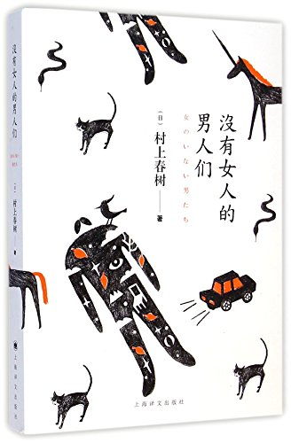 Onna No Inai Otokotachi By Haruki Murakami