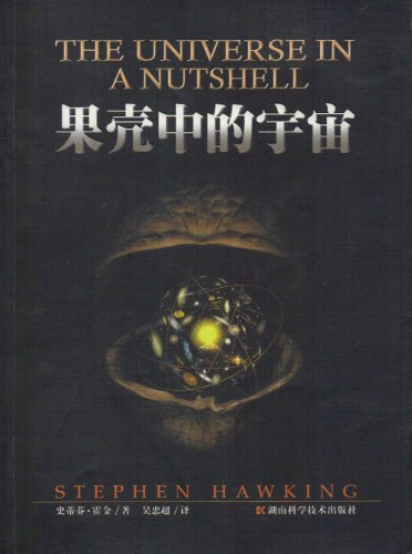 Universe in a Nutshell(Chinese Edition) By Stephen Hawking and WU Zhongchao