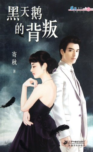 Betray of Black Swan (Chinese Edition) By ji qiu