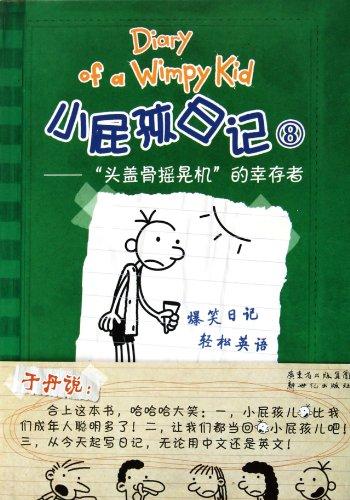 Xiao Pi Hai Ri Ji (Shuang Yu Ban) 8 Tou Gai Gu Yao Huang Ji de Xing Cun Zhe (Simplified Chinese/English) By Jeff Kinney
