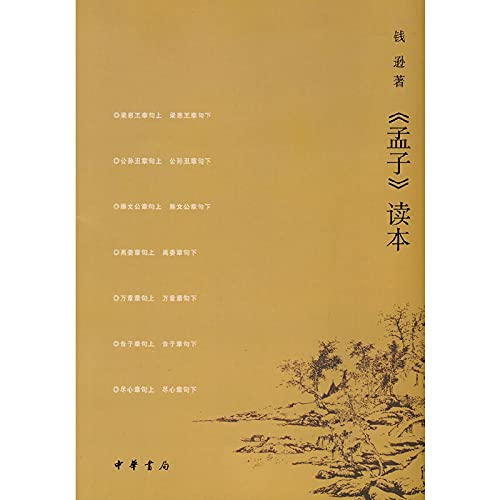 Mencius Reader (Paperback)(Chinese Edition) By wang zi chen