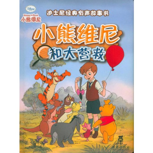 Winnie the Pooh and the Wind-Disney Classic Audio Story Books (Chinese Edition) By Ben She