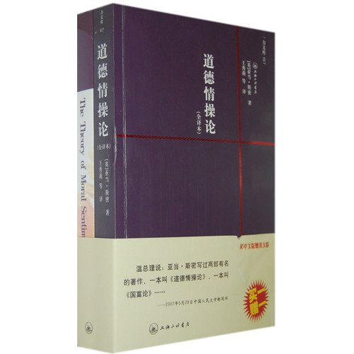 The Theory of Moral  ( Full Translated Version) (Chinese Edition) By Si Mi