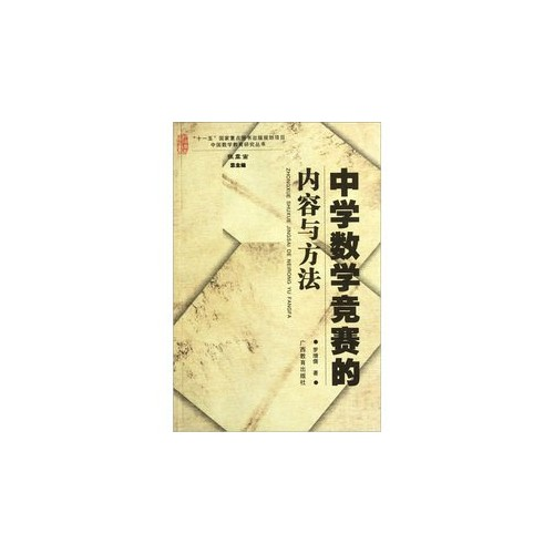 The content and method of secondary school mathematics competition(Chinese Edition) By LUO ZENG RU ZHANG DIAN ZHOU