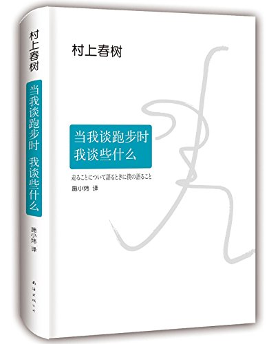 What I Talk About When I Talk About Running (Chinese Edition) By Haruki Murakami