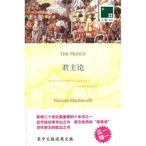 Bilingual Yilin: The Prince (to buy the Chinese version to send English) By YI MA JI YA FU LI CHEN HONG YU YI