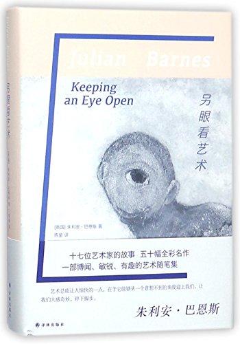 Keeping an Eye Open (Chinese Edition) By Julian Barnes