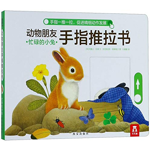 The Busy Rubbit/ My Animal Friends (Chinese Edition) By Anonymous