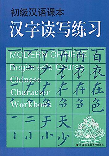 Modern Chinese By Volume editor Liu Lanyuin