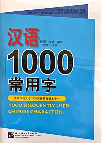 1000 Frequently Used Chinese Characters By Ming Chen