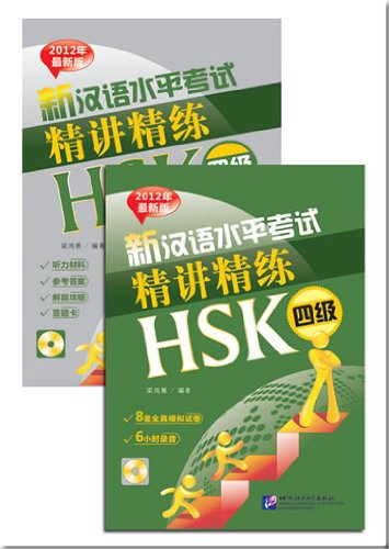 An Intensive Guide to the New HSK - Test-Instruction and Practice (Level 4) By Hongyan Liang