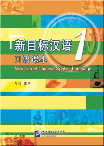 New Target Chinese Spoken Language vol.1 By Mao Yue